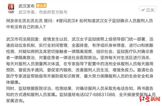 武汉女子监狱确诊重症患者一律送社会医院救治图片