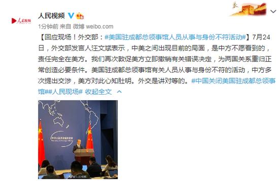 杏悦:部美国驻成都总领事馆人员从杏悦事与身份不图片