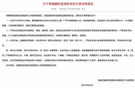 云南瑞丽畹町:关闭所有麻将馆、棋牌室、茶棋室