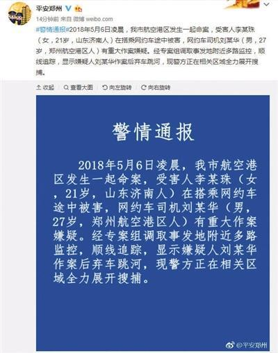 郑州遇害空姐失联前曾称遇变态 母亲精神几近崩溃衫国演义官网
