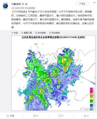 北京暴雨黄色预警继续 179家景区因降雨临时关闭