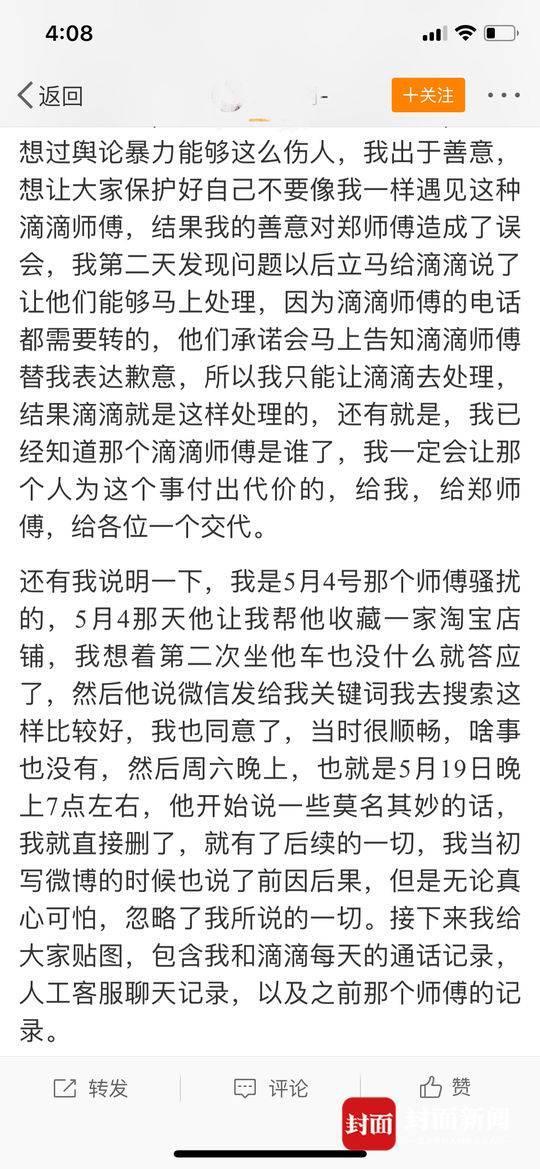 女乘客微博道歉截图