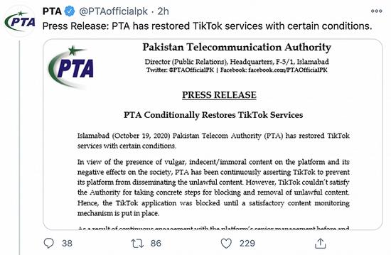 巴基斯坦电信管理局宣布解除TikTok禁令图片