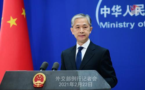 2021年2月22日外交部例行记者会(全文)图片