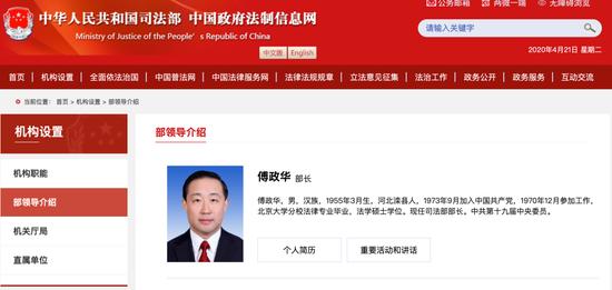 司法部部长傅政华职务变动图片