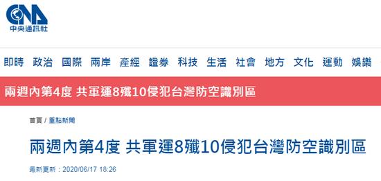 「杏悦」现在台湾杏悦空域台媒2周内第4次图片