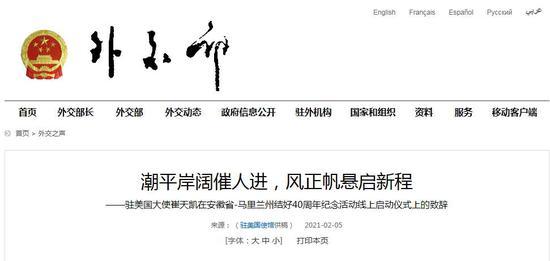 中国驻美大使崔天凯:很高兴看到中美两国地方明确按下