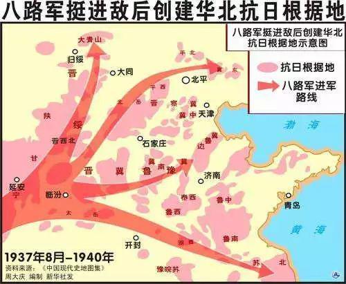 (图为八路军挺进敌后创建华北抗日根据地 图源:新华社)