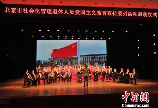 北京市社會化管理退休人員愛國主義教育宣傳系列活動在京舉辦?!《叛?攝