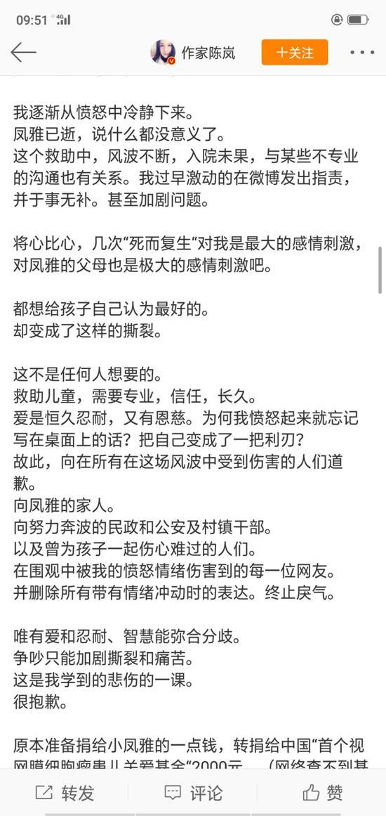 王凤雅家属:要起诉作家陈岚及造谣者