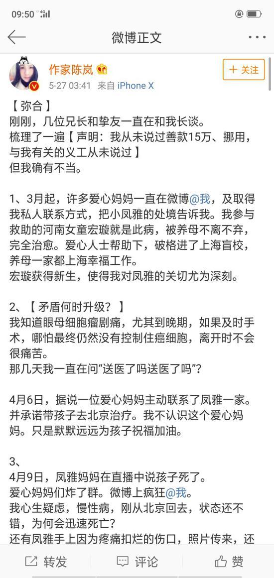 作家陈岚认为自己的表达确有不妥之处,在微博上向小凤雅家人及网友道歉。