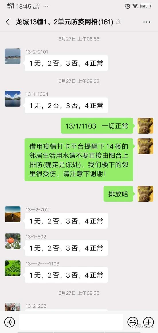 男子发文称被副局长锁在家中殴打10多分钟 纪委回应