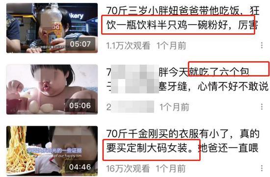 """为了当""""网红""""赚钱?母亲把3岁孩子硬喂到70斤"""
