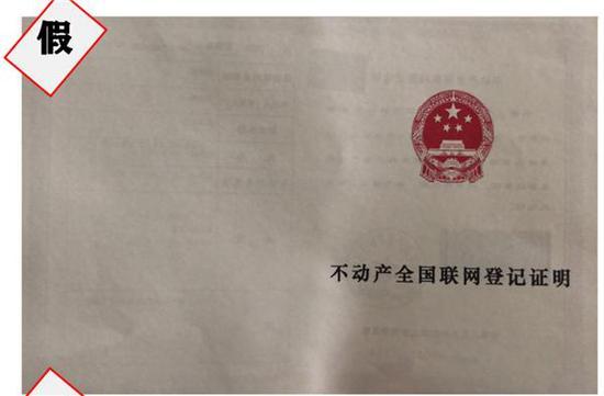"""云南昆明:快递来的""""不动产全国联网登记证明""""内容印章均系伪造图片"""
