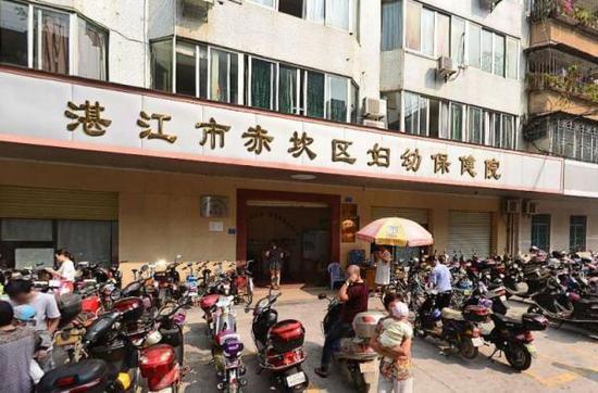 湛江市赤坎区妇幼保健院 资料图