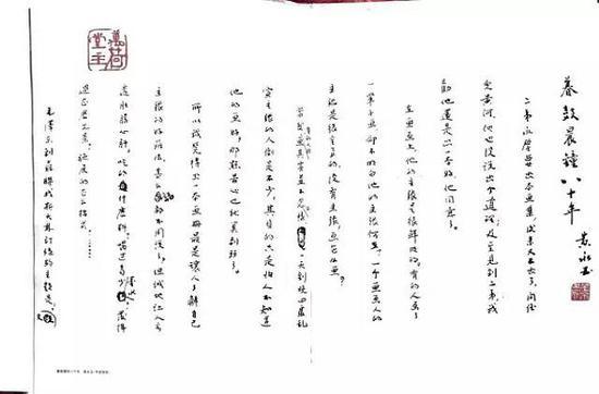 黄永玉手稿