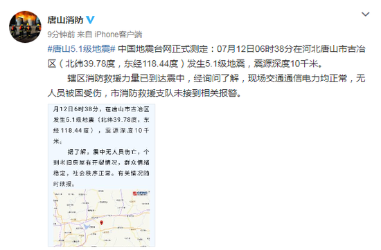 [赢咖3注册]因河北唐赢咖3注册山地震扣停旅客图片