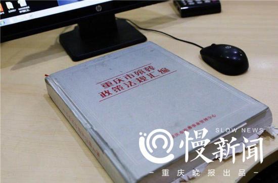 厚达555页的《重庆市殡葬政策法规汇编》