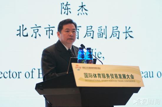 图:北京市体育局副局长陈杰致辞
