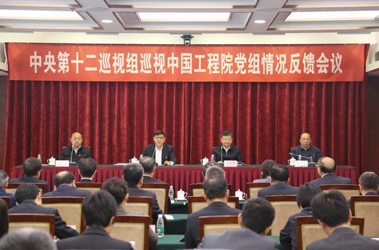 中央巡视组:中国工程院党组巡视整改落实有差距图片