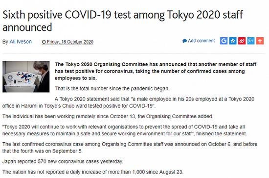 东京奥组委又有一员工感染新冠病毒 目前已确诊6人