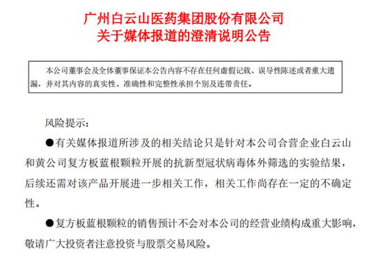 钟南山点名板蓝根,公司市值飙升50亿 白云山澄清了图片