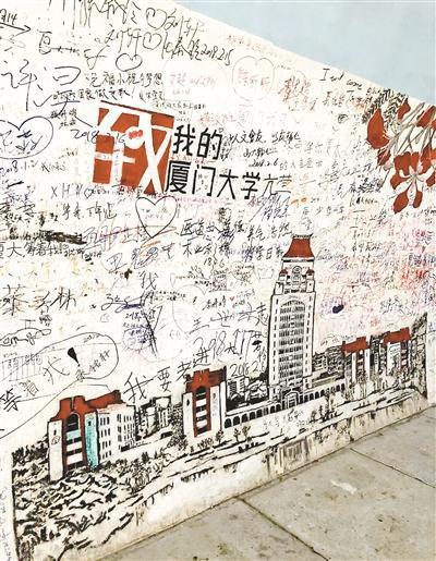 游客涂鸦过的墙面