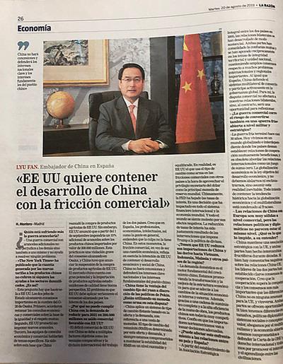 驻西班牙大使接受西主流报纸专访谈中美贸易摩擦|大使