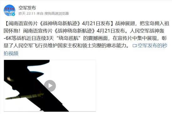 空军发布微博账号发布闽南语宣传片