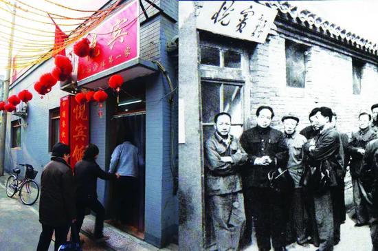 1980年开业时(右)与现在的北京悦宾饭馆