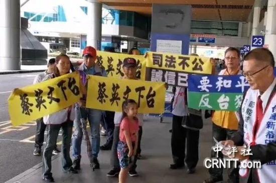 ▲蔡英文7月22日返抵台湾,有民众在机场抗议。(中评社)