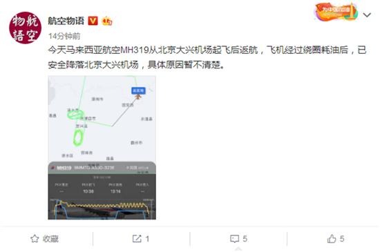 马航MH319从北京大兴机场起飞后返航 原因不清楚图片