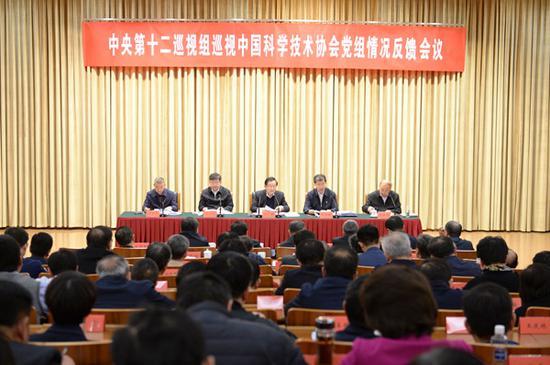 中央第十二巡视组向中国科学技术协会党组反馈巡视情况