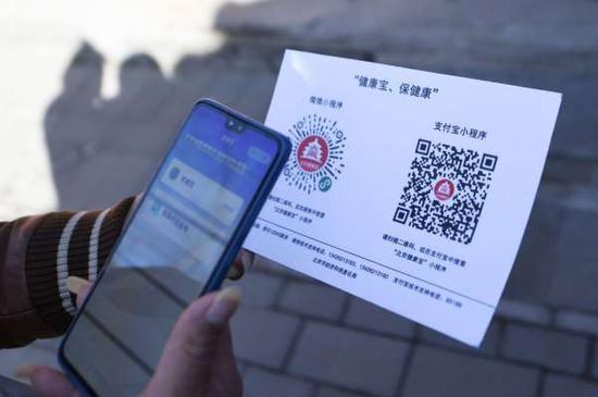 北京居民扫描二维码注册个人信息(图源:Getty)