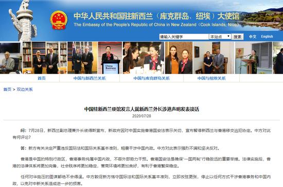 中国驻新西兰使馆官方网站截图