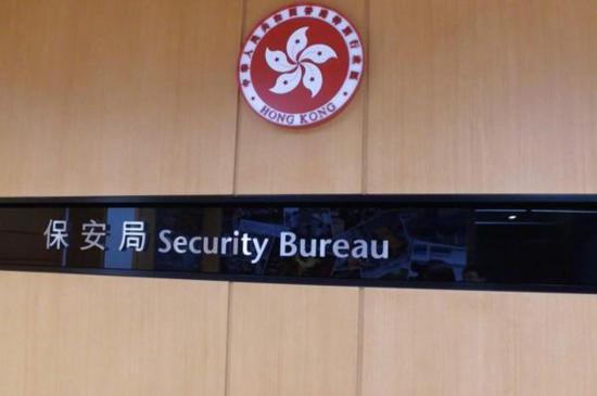 香港保安局(资料图)