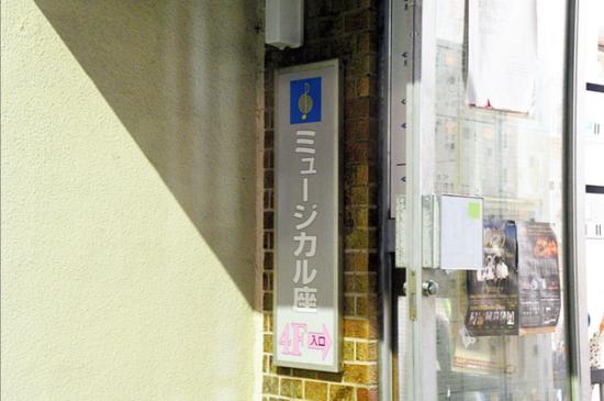 日本一剧团暴发集体感染:90余人同场地练习 62人确诊