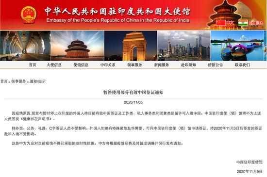 中国驻印度大使馆发布《暂停使用部分有效中国签证通知》。图源:中国驻印度大使馆网站