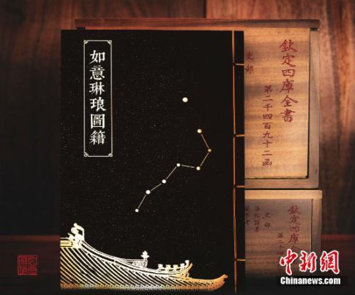 《谜宫·如意琳琅图籍》。故宫出版社供图