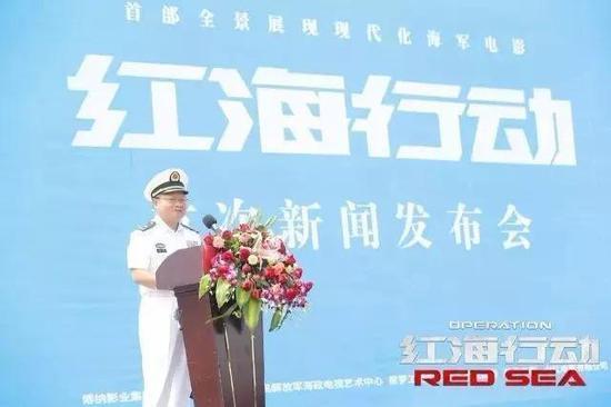 《红海行动》新闻发布会上,夏平少将发表讲话
