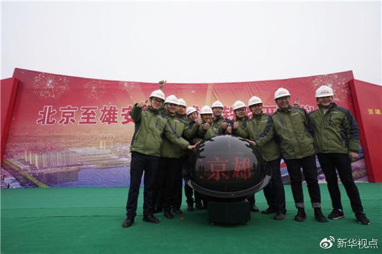 河北雄安新区首个重大交通项目北京至雄安城际铁路正式开工。(2月28日摄)