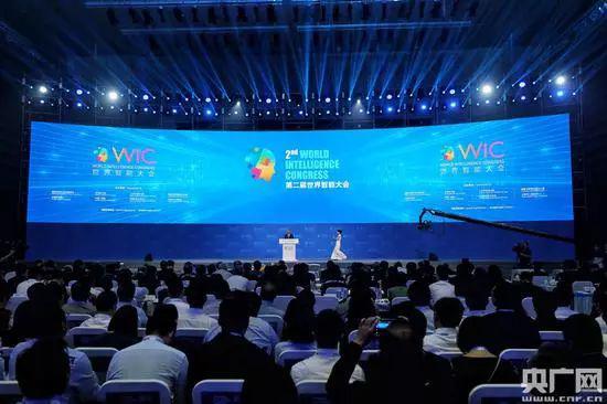 在津举行的第二届世界智能大会开幕式