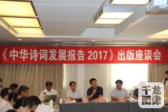 《中华诗词发展报告2017》出版座谈会在京召开