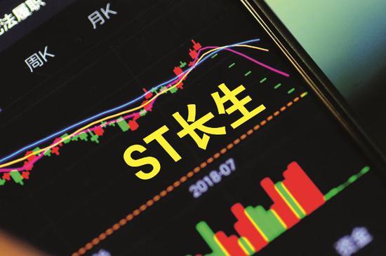 """自7月26日开市起,长春长生生物科技股份有限公司的股票被实施其他风险警示,股票简称由""""长生生物""""变更为""""ST长生""""。图/视觉中国"""