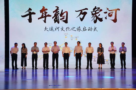 """8月15日,""""千年韵·万象河""""大运河文化之旅在北京市通州区文化馆启动。图为启动仪式现场 千龙网记者 高骞摄"""