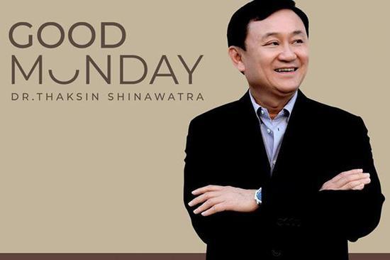 """泰国前总理他信公开亮相一档名为""""Good Monday""""的视频节目。(曼谷邮报)"""