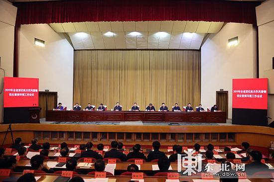 黑龍江召開作風整頓會議