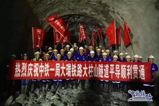 """隧道 施工 大瑞  大柱山 11年的艰难施工 """"中国最难隧道""""平行导洞贯通了"""