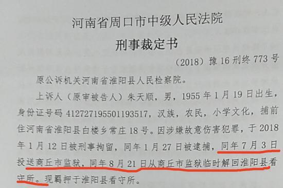 中青报:一审判决未生效便送人进监狱 能行吗?|一审判决|司法程序