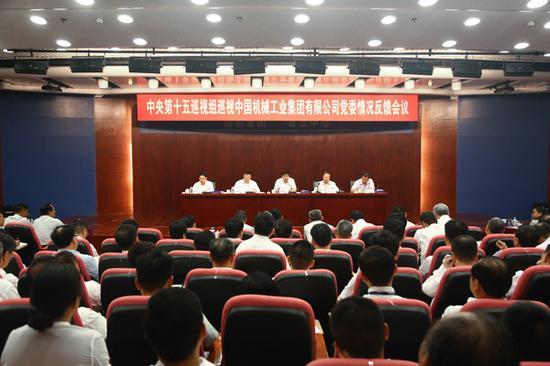 中央第十五巡视组向中国机械工业集团有限公司党委反馈巡视情况